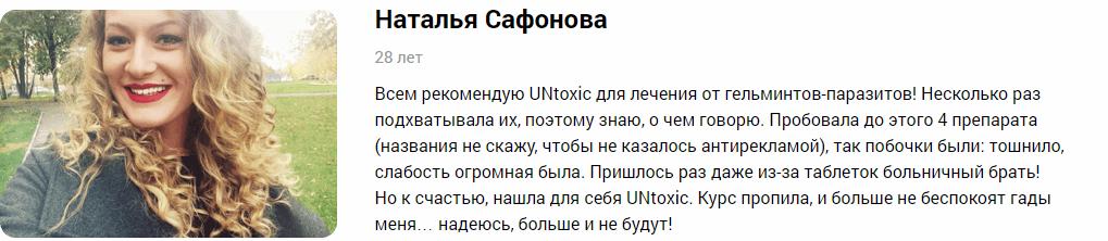 UNtoxic отзывы
