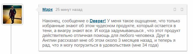 Deeper отзывы