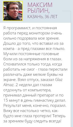 Glaz Almaz реальные отзывы