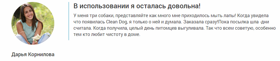 Clean Dog реальные отзывы