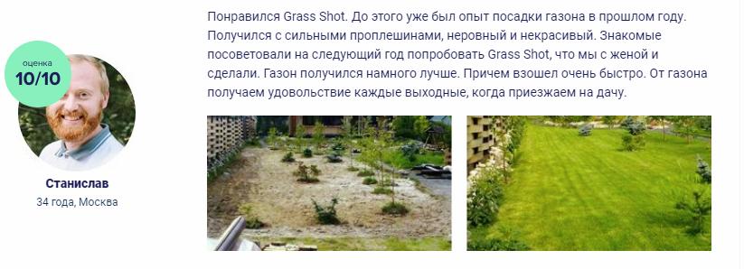 Grass Shot реальные отзывы
