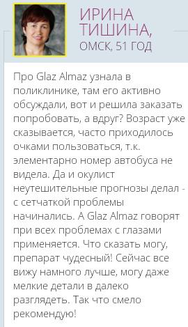 Glaz Almaz отзывы покупателей