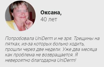 UniDerm отзывы покупателей