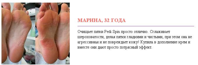 Pedi Spin отзывы покупателей