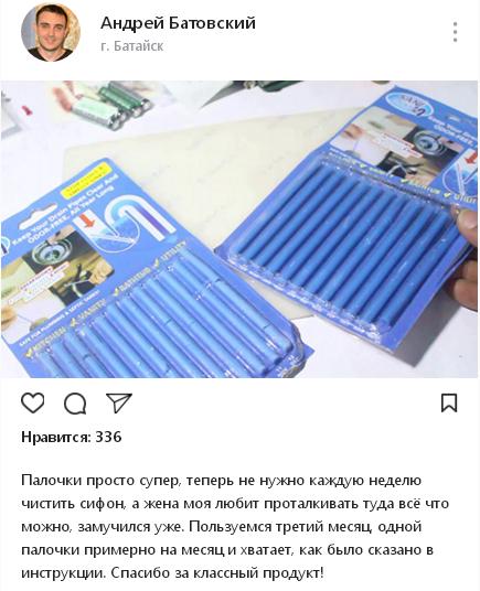 Sani Sticks отзывы покупателей