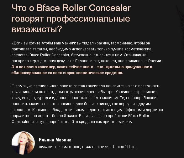 BfaceRoller Concealer отзывы специалистов
