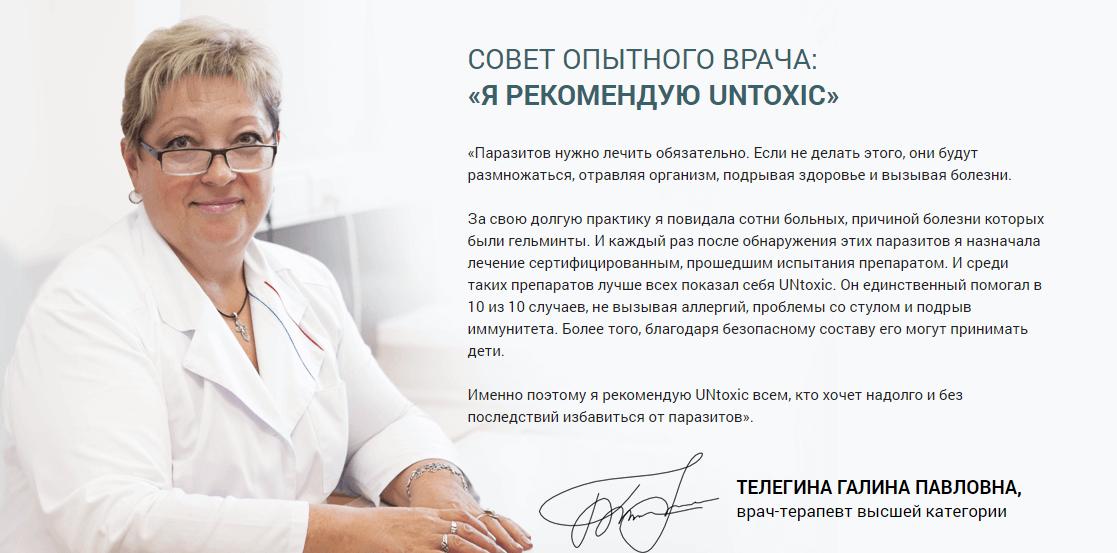 UNtoxic отзывы специалистов