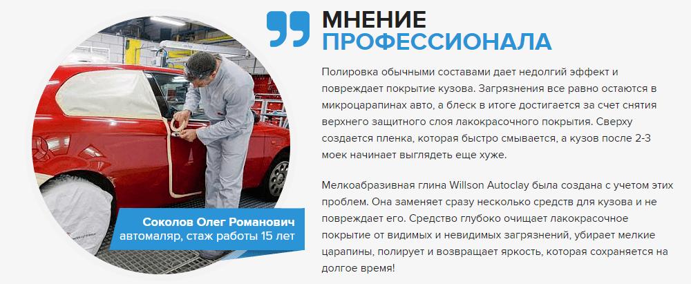 Willson Autoclay отзывы специалистов