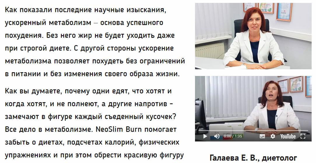 NeoSlim Burn отзывы специалистов