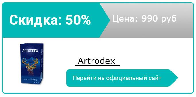 как заказать Artrodex