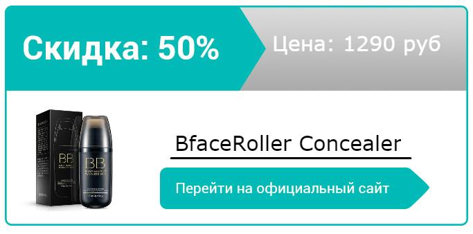 как заказать BfaceRoller Concealer
