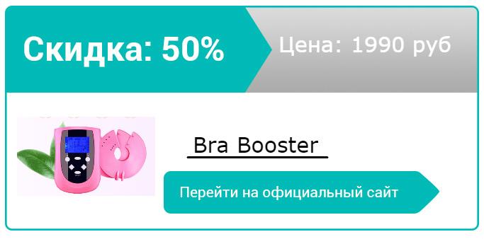как заказать Bra Booster