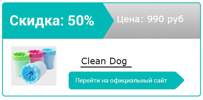 как заказать Clean Dog