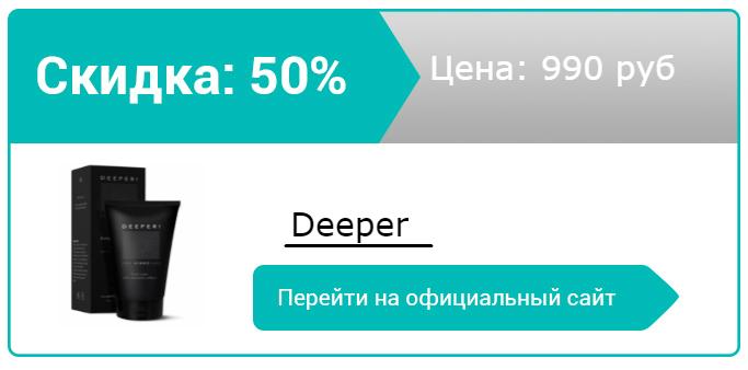 как заказать Deeper