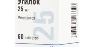 Эгилок — таблетки от повышенного давления