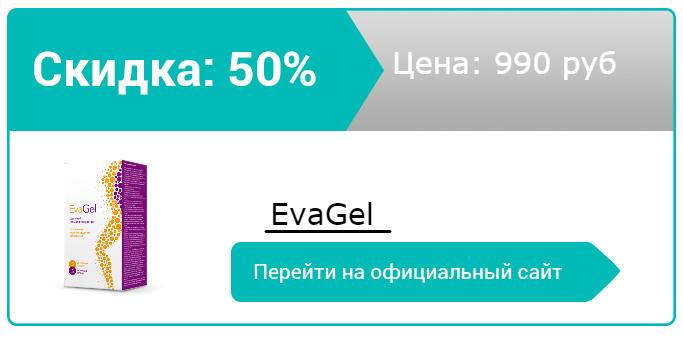 как заказать EvaGel