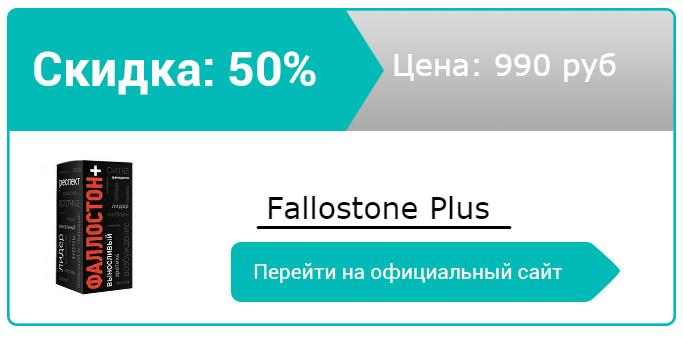 как заказать Fallostone Plus