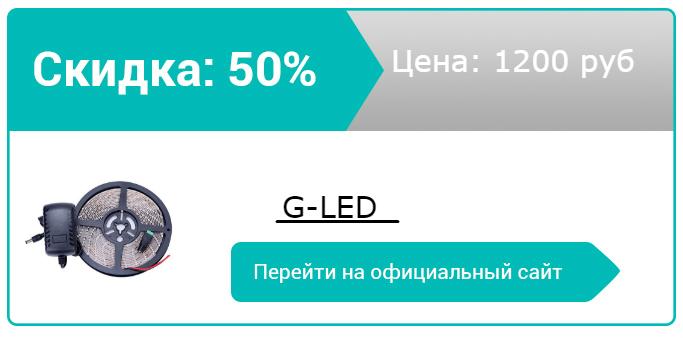 как заказать G-LED