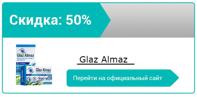 как заказать Glaz Almaz