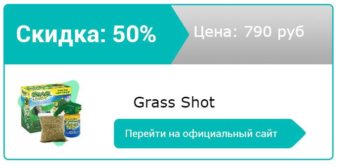 как заказать Grass Shot