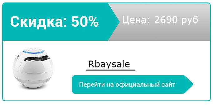 как заказать Rbaysale