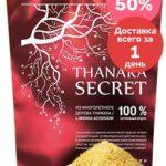 Thanaka Secret – золотая маска-пудра для кожи лица