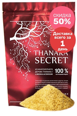 Thanaka Secret – золотая маска-пудра для кожи лица