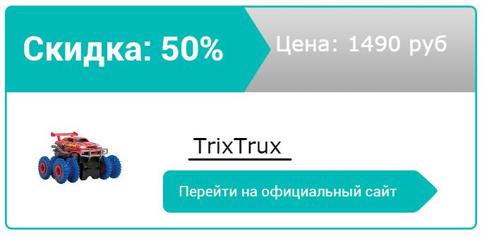 как заказать TrixTrux