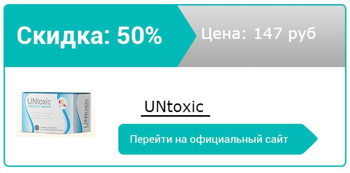 как заказать UNtoxic