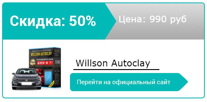 как заказать Willson Autoclay