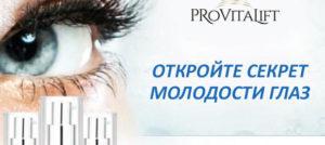 ProVitaLift омолаживающая сыворотка от морщин для зоны вокруг глаз