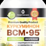Куркуминон ВСМ 95