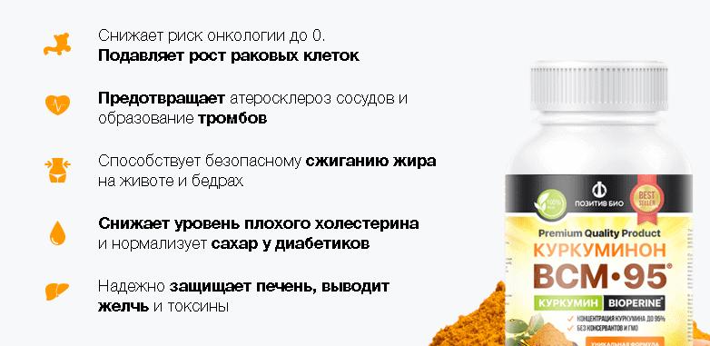 kurkuminon-dostoinstva