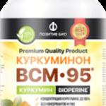 Куркуминон ВСМ-95