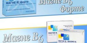 Различия между Магне В6 и Магне В6 форте