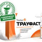 Traufast — лечение грыжи без операции