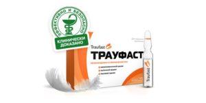 Traufast для лечения грыжи: практически мгновенно снимает болевой синдром!