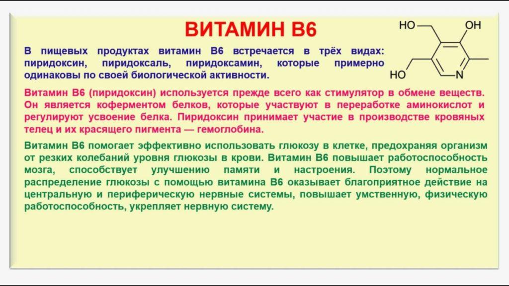 Витамин B6 и магний