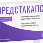 Реальные и отрицательные отзывы о средстве Предстакапс от простатита