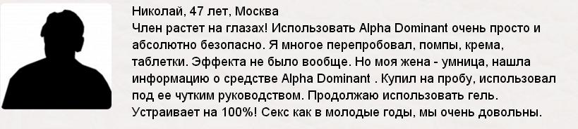 Alpha Dominant отзывы