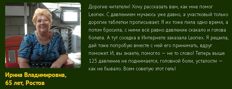 Leonex отзывы покупателей