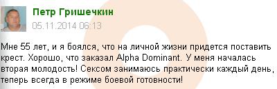 Alpha Dominant отзывы покупателей