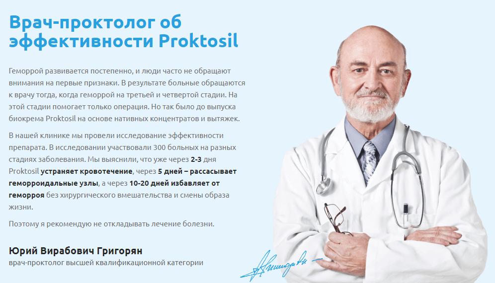 Proktosil отзывы специалистов