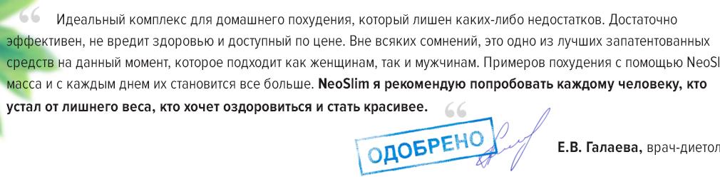 NeoSlim System отзывы специалистов 1