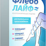 Флеболайф — крем для лечения варикоза