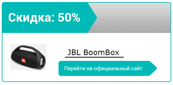 как заказать JBL BoomBox