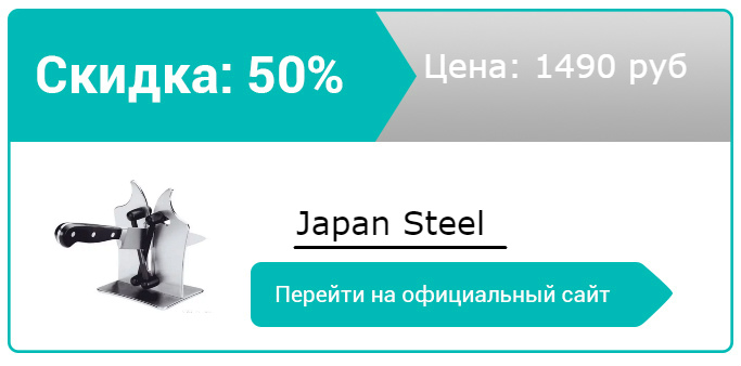 как заказать Japan Steel