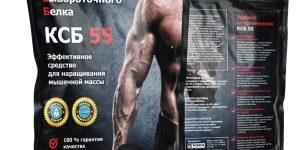 КСБ 55 — протеиновый концентрат для ускоренного наращивания мышечной массы
