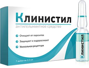 антигельминтное средство Клинистил