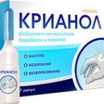 Крианол – раствор для удаления бородавок, мозолей и папиллом